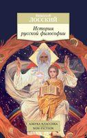 История русской философии (м)