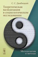 Теоретическая валидизация в социологическом исследовании. Методология и методы