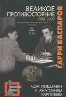 Великое противостояние. Мои поединки с Анатолием Карповым. 1988-2009