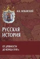 Русская история от древности до конца XVIII века