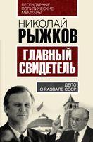 Главный свидетель. Дело о развале СССР