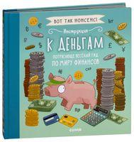 Инструкция к деньгам. Потрясающе весёлый гид по миру финансов