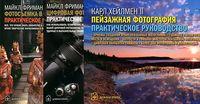 Фотосъемка в путешествии. Цифровая фотокамера. Пейзажная фотография (комплект из 3-х книг)