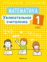 Математика. 1 класс. Увлекательная считалочка