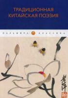 Традиционная китайская поэзия (м)