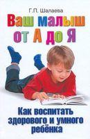Как воспитать здорового и умного ребенка