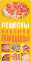 Буклет. Рецепты вкусной пиццы