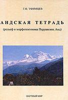Андская тетрадь (рельеф и морфотектоника Перуандских Анд)