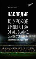 Наследие: 15 уроков лидерства от All Blacks, самой успешной спортивной команды в мире