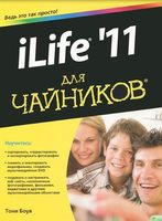 "iLife ""11 для ""чайников`"