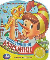 Приключения Буратино. Книжка-игрушка