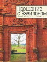 Прощание с Вавилоном. Поэты русского зарубежья