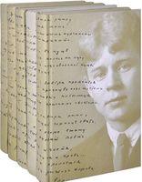 Сергей Есенин. Собрание сочинений. (в 5 томах)