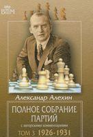 Александр Алехин. Полное собрание партий с авторскими комментариями. Том 3. 1926-1931