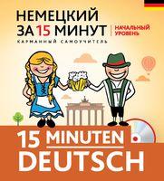 Немецкий за 15 минут. Начальный уровень (+ CD)