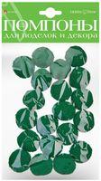 Помпоны пушистые №30 (20 шт.; 25 мм; зеленые)
