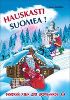 Финский - это здорово! Финский язык для школьников. Книга 2 (+CD)