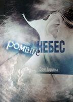 Роман с небес (м)
