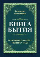 Книга бытия. Пояснение первых четырех глав