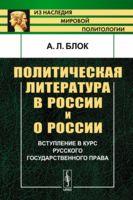 Политическая литература в России и о России