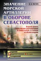 Значение морской артиллерии в обороне Севастополя (м)