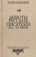 Дебюты русских писателей XIX-XX веков
