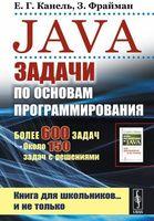 Java. Задачи по основам программирования. Книга для школьников... и не только