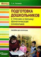 Подготовка дошкольников к чтению и письму. Фонетическая символика