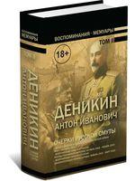 Очерки русской смуты. В 2-х томах. Том 2