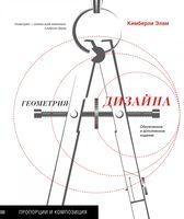 Геометрия дизайна: пропорции и композиция