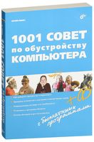 1001 совет по обустройству компьютера (+ CD)