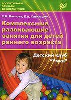 """Комплексные развивающие занятия для детей раннего возраста. Детский клуб """"Умка"""""""