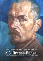 К. С. Петров-Водкин. Мировоззрение и творчество