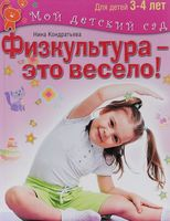 Физкультура - это весело! Для детей 3-4 лет