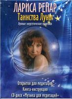 Таинства луны (+ CD)
