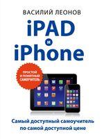 iPad и iPhone. Простой и понятный самоучитель