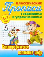 Каллиграфическое написание цифр. 6-7 лет