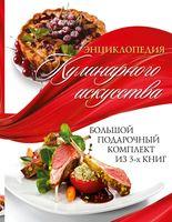 Энциклопедия кулинарного искусства (Комлект из 3-х книг)