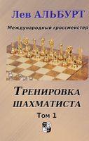 Тренировка шахматиста. Том 1