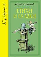 К. И. Чуковский. Стихи и сказки
