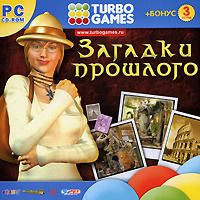 Turbo Games: Загадки прошлого