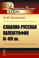 Славяно-русская палеография XI-XIV вв. (м)