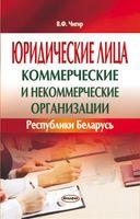 Юридические лица (коммерческие и некоммерческие организации) Республики Беларусь