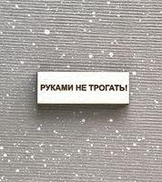 """Значок """"Руками не трогать!"""" (арт. 249-21)"""