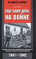 Еще один день на войне. Свидетельства ефрейтора о боях в восточном фронте. 1941-1942