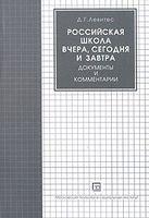 Российская школа вчера, сегодня и завтра. Документы и комментарии