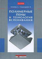 Полимерные пены и технология вспенивания