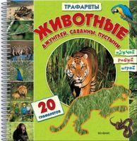 Животные джунглей, саванны, пустыни. Книжка-игрушка