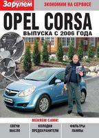 Opel Corsa с 2006 г.