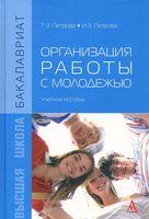 Организация работы с молодежью